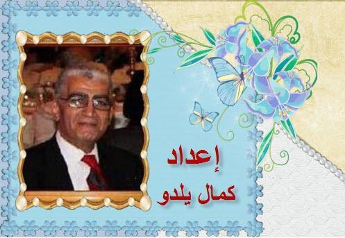 الراهبة المربية (ماسير) بنينيا هرمز منصور شكوانا       Kamal.ED.2