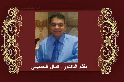 البروفيسور الدكتور فرحان باقر اسطورة في الطب العراقي  Kamal.HS.2