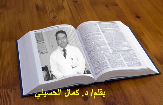 الدكتور مفيد النجار من اعلام الطب النفسي Kamal.HS.4