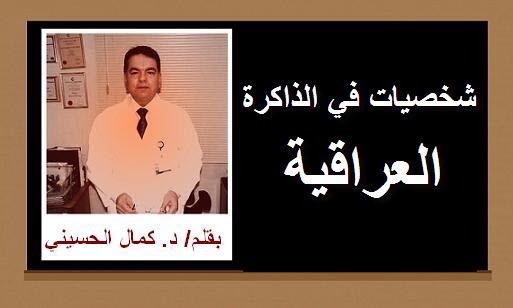 الدكتور عبد الصاحب العبد الله من اعلام الاشعة العلاجية     Kamal.HS.6