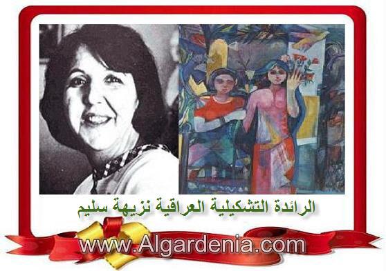 الرائدة التشكيلية العراقية نزيهة سليم Nazihaa.11