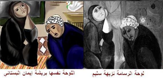 الرائدة التشكيلية العراقية نزيهة سليم Nazihaa.14