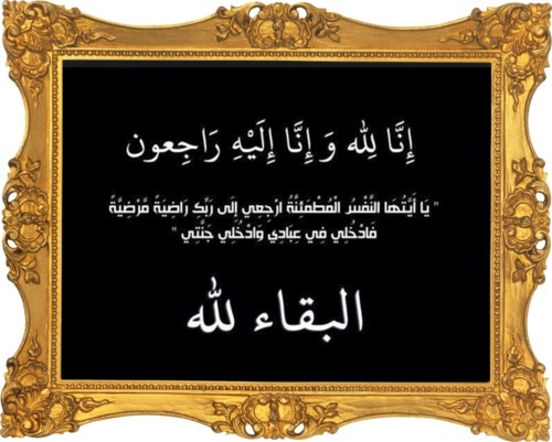 في رحيل صاحب السمو الشيخ حمدان بن راشد آل مكتوم Yaaahh