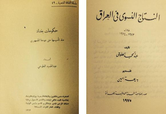 الباحث الموسوعي عبد الحميد العلوجي  Alwachi.4
