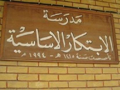 الراهبة المربية (ماسير) بنينيا هرمز منصور شكوانا       Binana.H.5