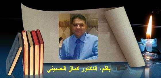 الدكتور حكمت عبد الرسول من اعلام الطب في العراق  Kamal.HS.1