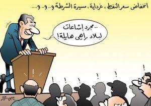 كاريكاتير اليوم - صفحة 4 Caricature-300x210