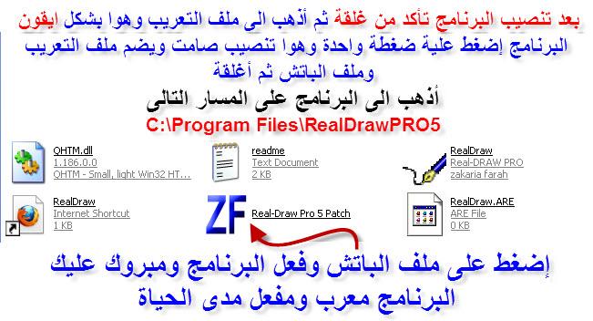 البرنامج المعجزة Real-Draw Pro 5.2.4 مع التعريب والباتش 97_1279659031