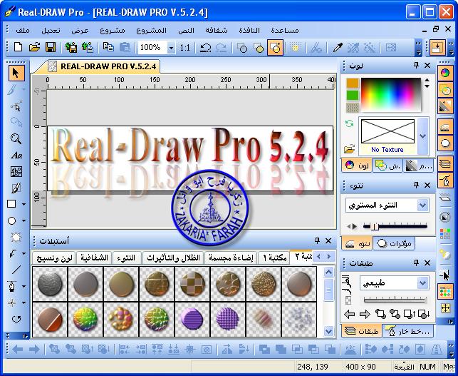 البرنامج المعجزة Real-Draw Pro 5.2.4 مع التعريب والباتش 97_1285729033