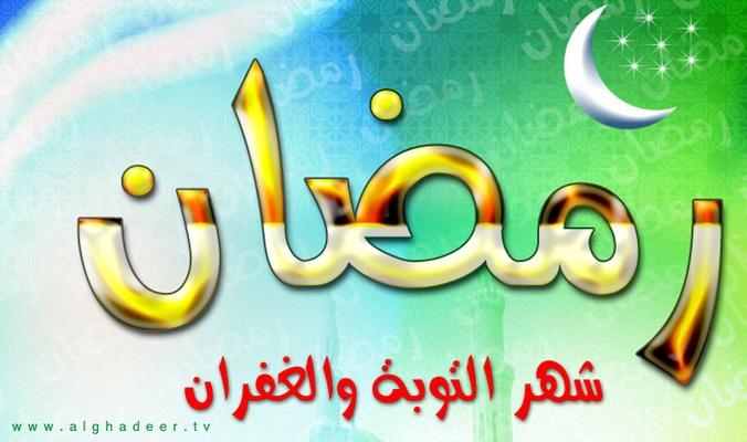 لقاء مع شهر رمضان E094a5269ffcf665c9250b2e0ad9c9ac