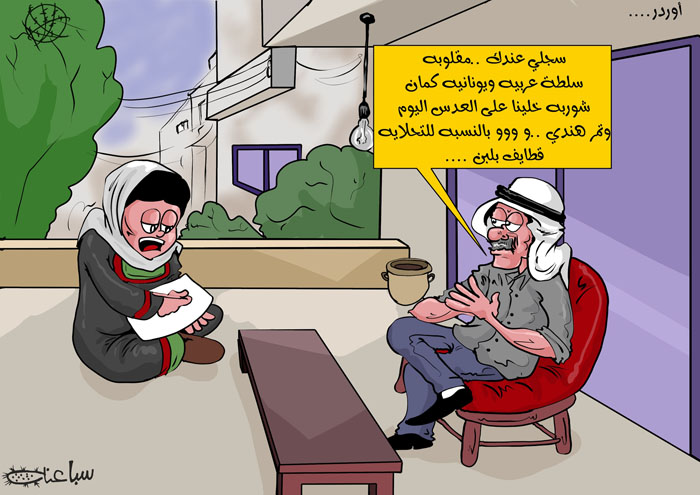 كاريكاتيــــر شهــــــــــر ايلـــــــــــــول 2013 20130806char