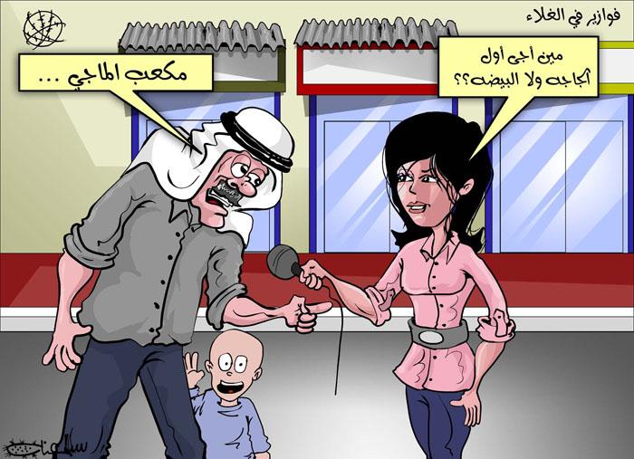 كاريكاتيــــر شهــــــــــر ايلـــــــــــــول 2013 20130812char