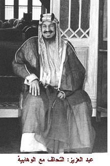 القيم الدينية والتحديث في السعودية Abdul_aziz_2