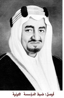 القيم الدينية والتحديث في السعودية Faisal