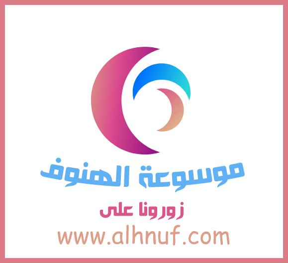 كيف تسطتيع ان تعرف إذا كان موضوعك مكرر  - صفحة 2 Alhnuf1ed9654d5f