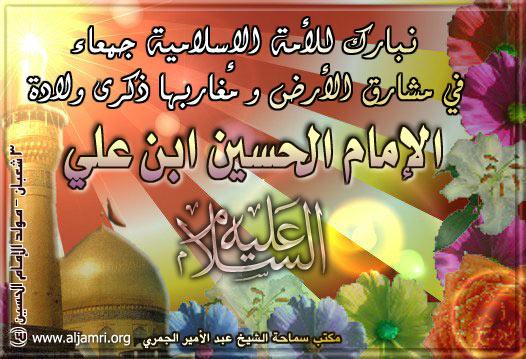 صور الامام الحسن الزكي المظلوم (ع) M-Emam(3)-1423