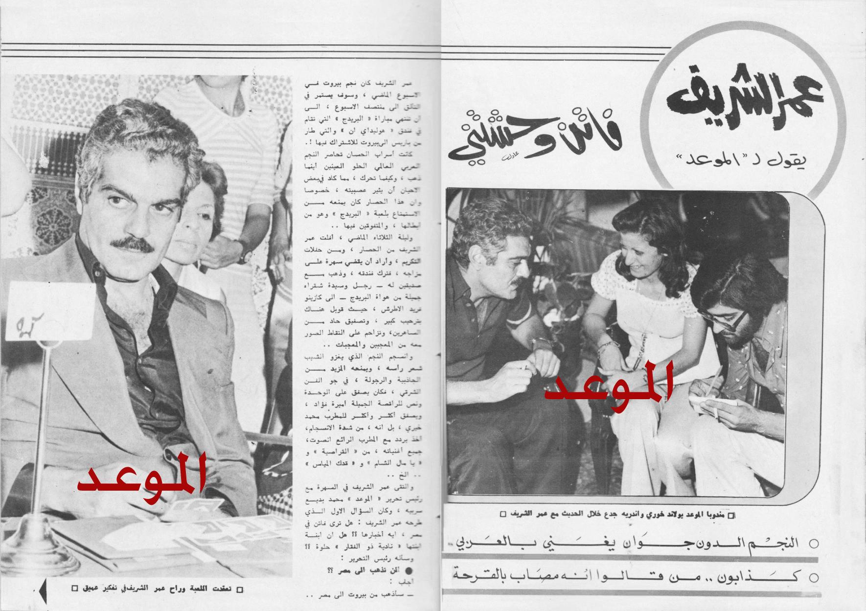 """عمر الشريف.. وحوار مع """"الموعد"""" عام 1974 P_14-15"""