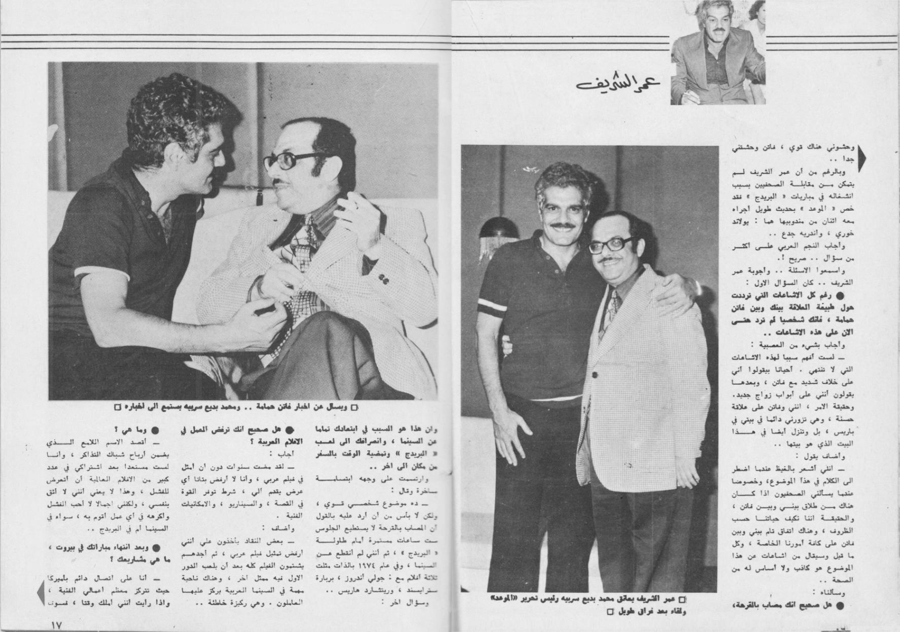 """عمر الشريف.. وحوار مع """"الموعد"""" عام 1974 P_16-17"""