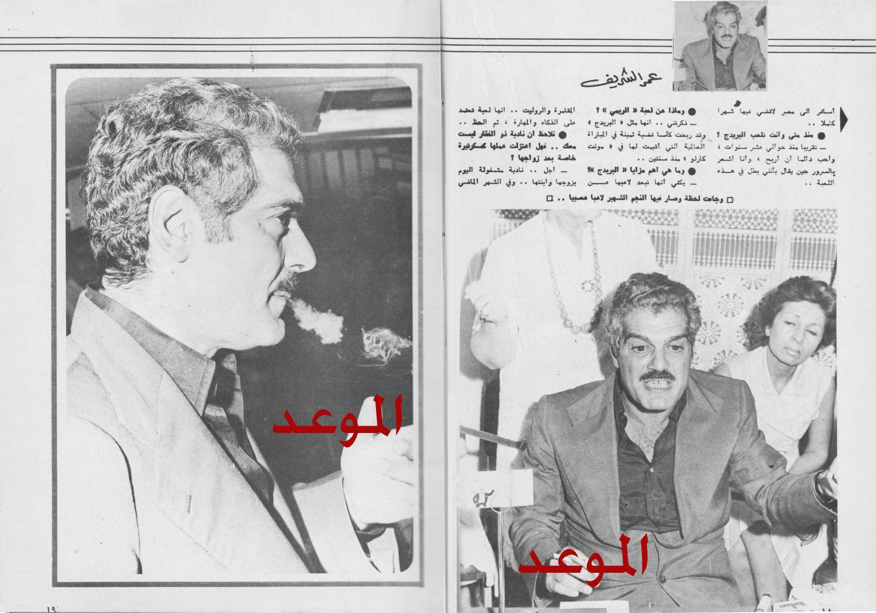 """عمر الشريف.. وحوار مع """"الموعد"""" عام 1974 P_18-19"""
