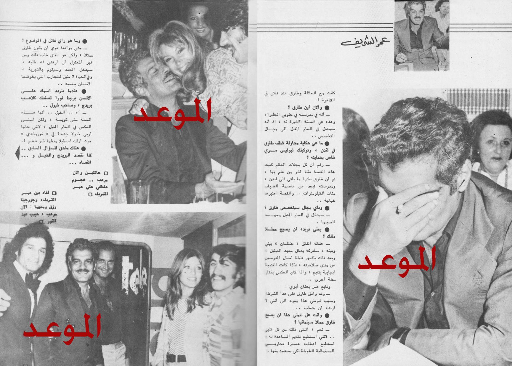 """عمر الشريف.. وحوار مع """"الموعد"""" عام 1974 P_20-21"""