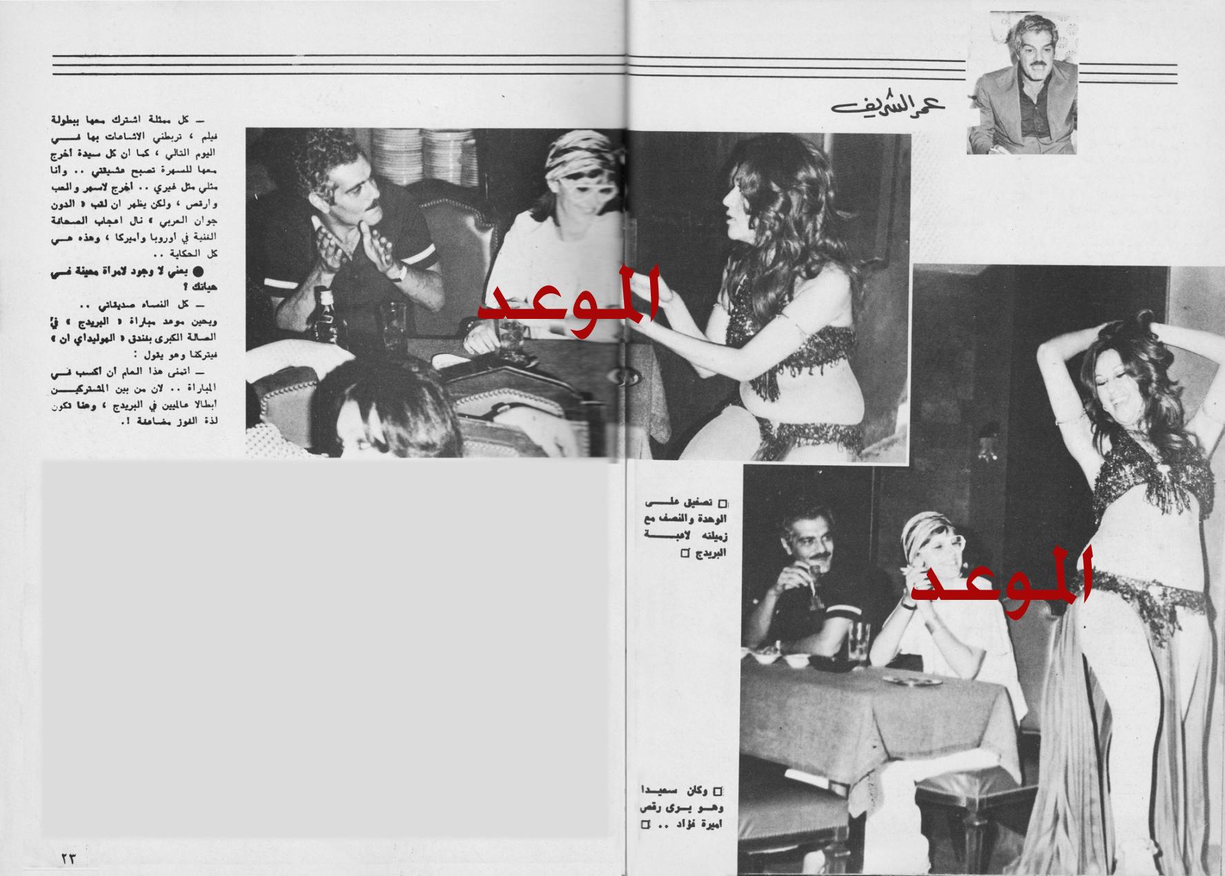 """عمر الشريف.. وحوار مع """"الموعد"""" عام 1974 P_22-23"""