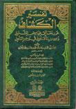 كتابُ تفسيرٍ يكشف عن وجوه الإعجاز القرآني البلاغية Ksh