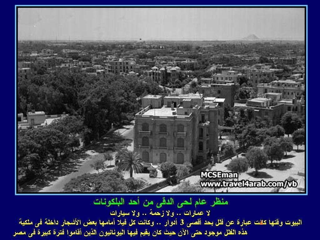 بالصور مصر 1800 م تتحدث   59458_11289935653
