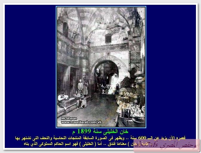 بالصور مصر 1800 م تتحدث   59458_11289935727