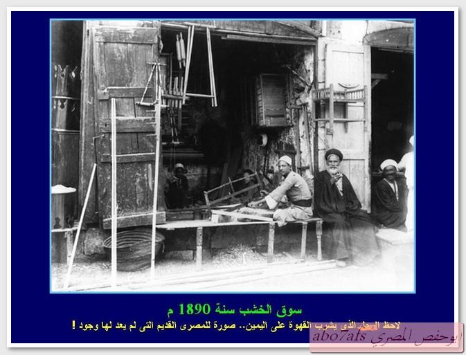 بالصور مصر 1800 م تتحدث   59458_11290126841