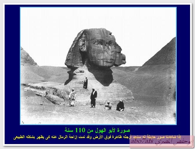 بالصور مصر 1800 م تتحدث   59458_11290301241