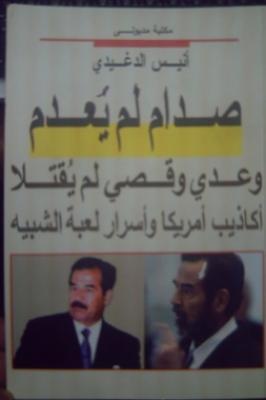 الدلائل القاطعة على أن من أعدم ليس صدام حسين 07-01-26-1689829019