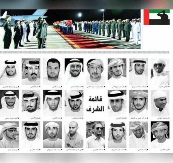 أسماء الشهداء الإماراتيين في اليمن شهداء الامارات ال ٥٢ في مأرب اسماء الشهداء الإماراتيين في اليمن شهداء الامارات ال ٥٢ في  Martyrs-of-the-Emirates