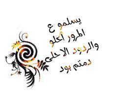 اشعر بعزتي عندما.... Almuhands_1311003242_424
