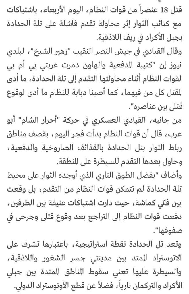 """أخـر الاخبـار والمستجدات جمعـة """"إرهاب إيران ينكسر في_حلب """" 13-5-2016 - صفحة 20 Hdada-658x1024"""