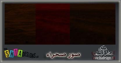 حقيبة شهر محرم الشامله للتصاميم رااائــعه جداً Alshiaclubs-287a03e85f