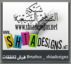 حقيبة شهر محرم الشامله للتصاميم رااائــعه جداً Alshiaclubs-3172c140d6