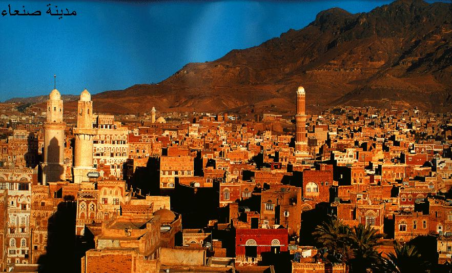 اليمن كما تحب أن تعرف 105