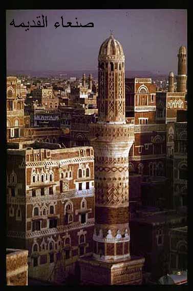 اليمن كما تحب أن تعرف 106