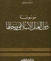 قراءة في موسوعة دول العالم الإسلامي ورجالها 02-1