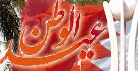صباح اليوم الوطني لمملكة البحرين 2014/12/16  Ndy