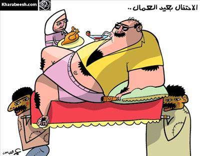 كاريكاتير بمناسبة عيد الطبقة الشغيلة 201152big86439