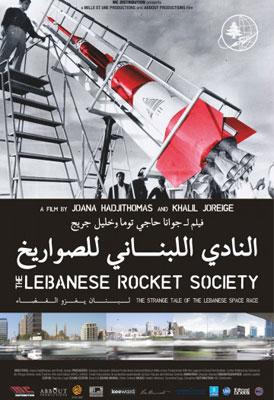 كيف سعى لبنان لغزو الفضاء 328