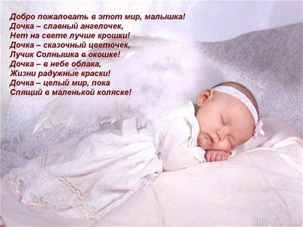 Леночку(Анеллу) с рождением дочки!!! 5960-0331225728
