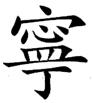 SYMBOLES DE PAIX Chinese-peace