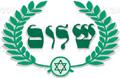 SYMBOLES DE PAIX Hebrew-peace