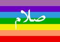 SYMBOLES DE PAIX Islamic-peace