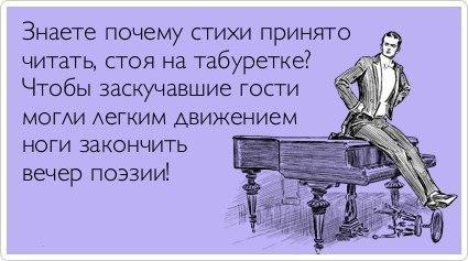 Поэтом можешь ты не быть, а вот читать стихи - обязан! - Страница 4 Smeshnie_kartinki_13935090756