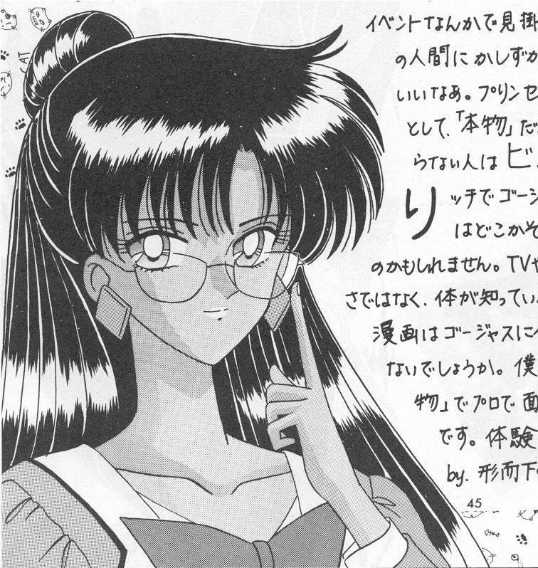 Sailor Pluto Appreciation Thread Doujinshi55