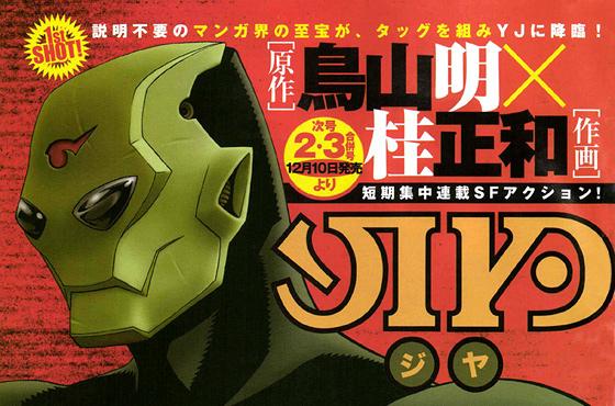 News, Rumors, Acquisizione diritti ecc riguardo gli anime - Pagina 2 News8418