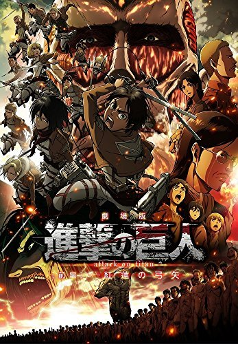 Noutati despre al doilea sezon Attack on titans si despre al doilea film. 61g-dvrrukl.